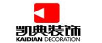 南京凯典装饰工程有限公司