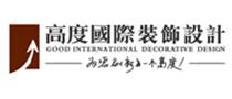 高度国际装饰设计集团南京公司
