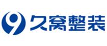 江苏久窝装饰设计工程有限公司