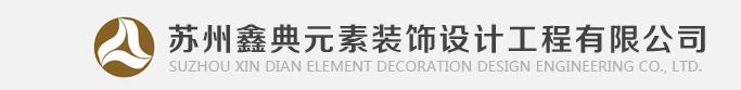 苏州鑫典元素装饰设计有限公司