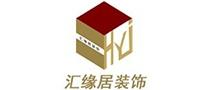 重庆汇缘居装饰设计工程有限公司