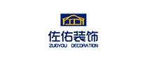 重庆市铜梁区佐佑装饰设计有限公司