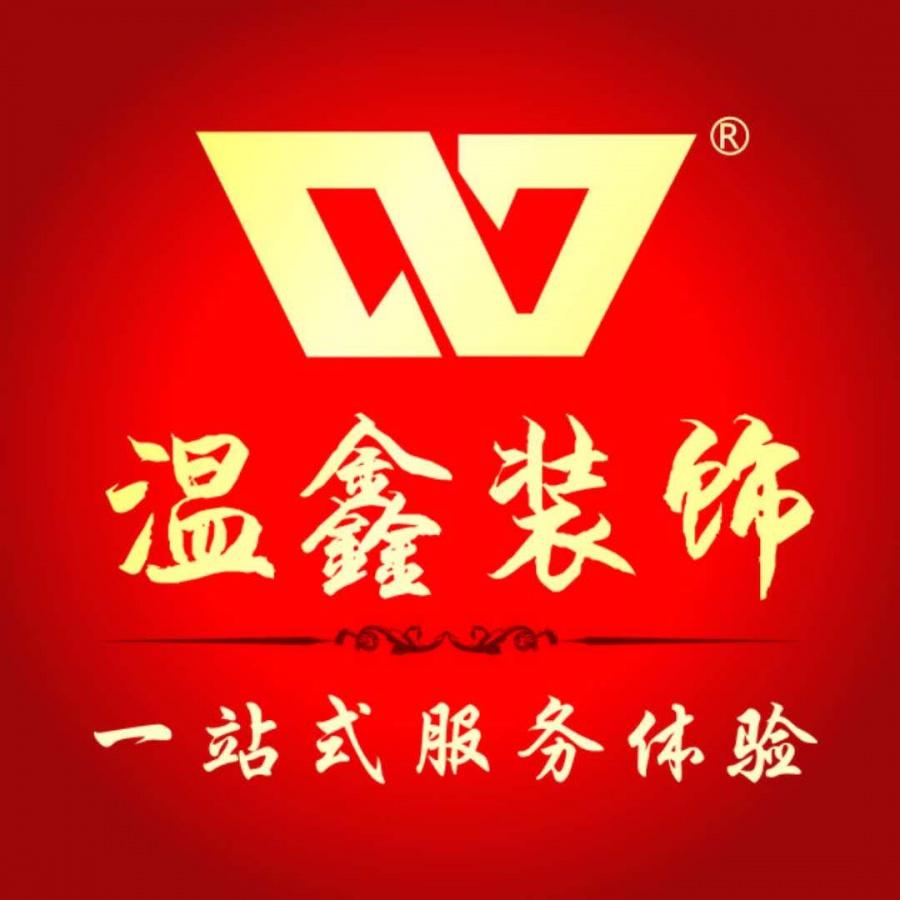 上海温鑫装饰工程有限公司