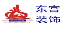 重庆市东宫装饰工程有限公司